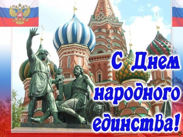 Открытки С Поздравлениями Народного Единства