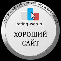 Общероссийский рейтинг сайтов